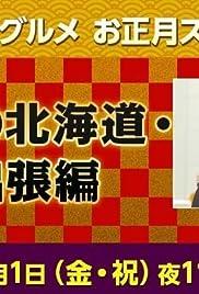 孤独的美食家新春SP:严冬之北海道·旭川出差篇