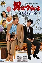Tora-san, the Expert Poster