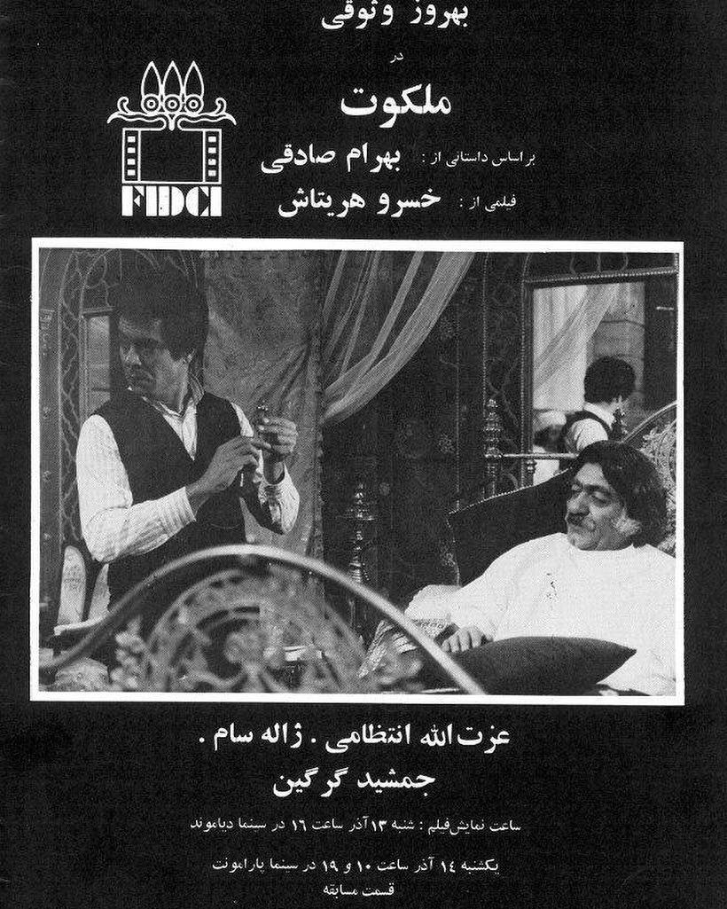 Watch Hamideh Kheirabadi video