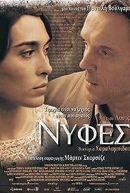 Nyfes (2004) Poster - Movie Forum, Cast, Reviews