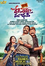 Radio Madhav (2021) HDRip Telugu Movie Watch Online Free