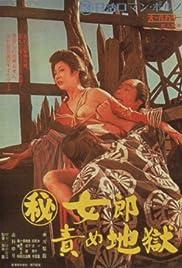 (Maruhi) jorô seme jigoku (1973) with English Subtitles on DVD on DVD