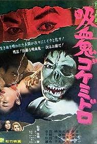 Kyuketsuki Gokemidoro (1968) Poster - Movie Forum, Cast, Reviews