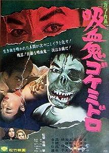 Kyuketsuki Gokemidoro by Hiroki Matsuno
