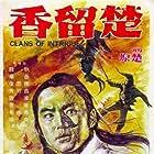 Hua Yueh, Corey Yuen, Miao Ching, Nora Miao, Betty Pei Ti, Lung Ti, and Szu-Chia Chen in Chu Liu Xiang (1977)