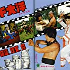 Bo ming (1977)