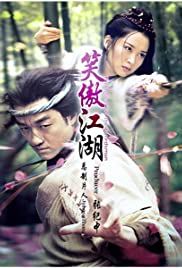 Laughing in the Wind (Xiao ao jiang hu) Poster