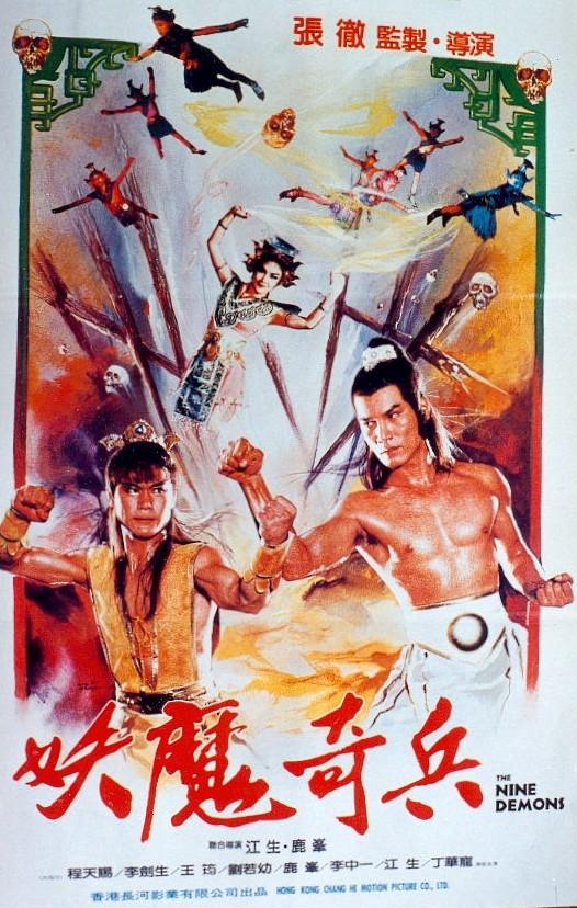 Jiu zi tian mo (1984)