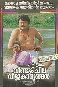 Jayaram and Samyuktha Varma in Veendum Chila Veettukaryangal (1999)