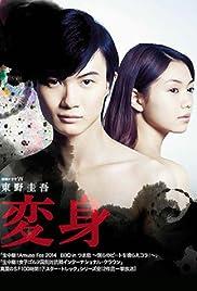 Henshin Poster