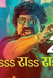 Mulshi Pattern (2018) - IMDb