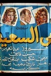 Ayyami el saida Poster