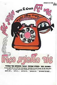 Shod Hatelephonim Hagadol (1972)