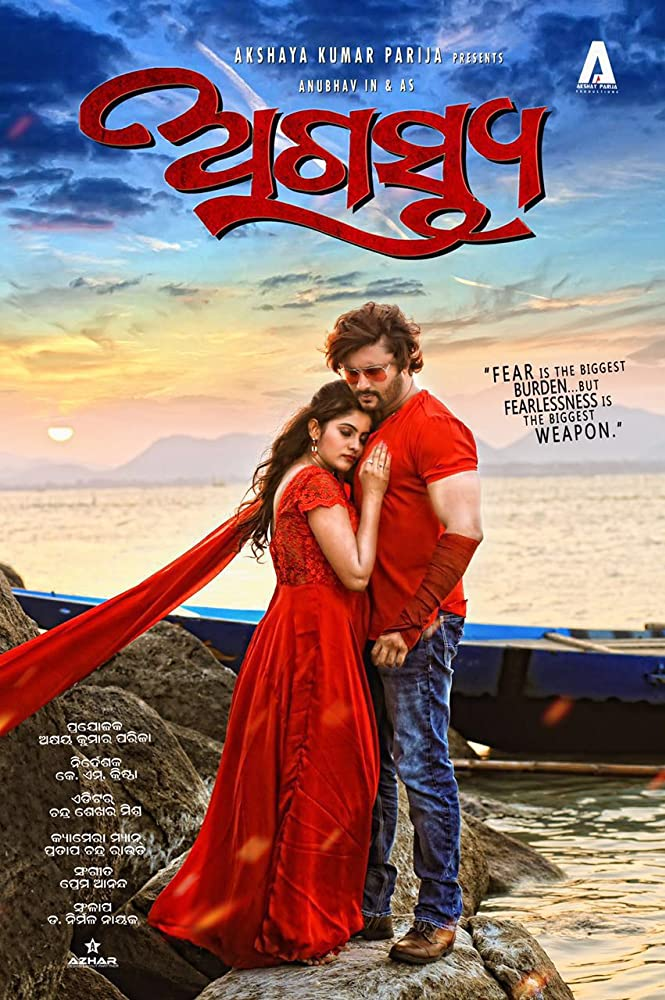 agastya 2016 odia full movie