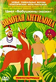 Zolotaya antilopa (1954) Poster - Movie Forum, Cast, Reviews
