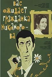 Vas ozhidayet grazhdanka Nikanorova Poster