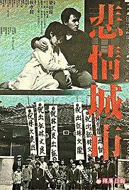 A City of Sadness(1989) Poster - Movie Forum, Cast, Reviews