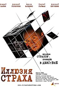 Illyuziya strakha (2008)