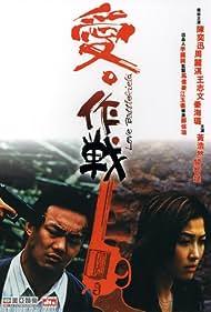 Ai Zuo zhan (2004)