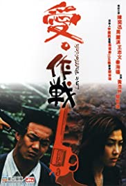 Ai Zuo zhan Poster