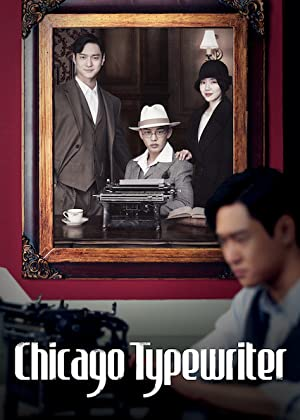 芝加哥打字機   awwrated   你的 Netflix 避雷好幫手!