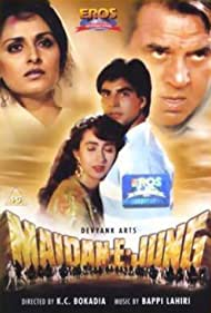 Dharmendra, Karisma Kapoor, Jaya Prada, and Akshay Kumar in Maidan-E-Jung (1995)
