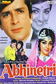 Shashi Kapoor and Hema Malini in Abhinetri (1970)