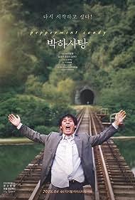 Sol Kyung-gu in Bakha satang (1999)