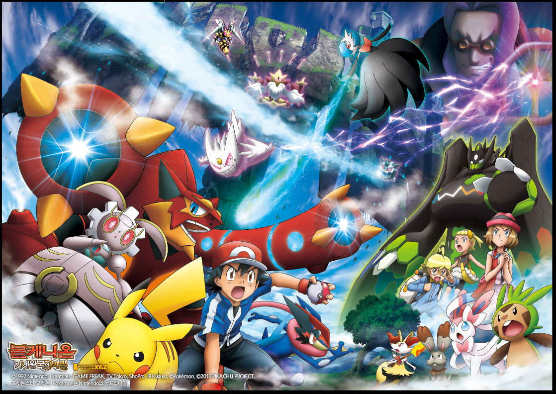 Pokemon The Movie Volcanion And The Mechanical Marvel 2016 Photo Gallery Imdb