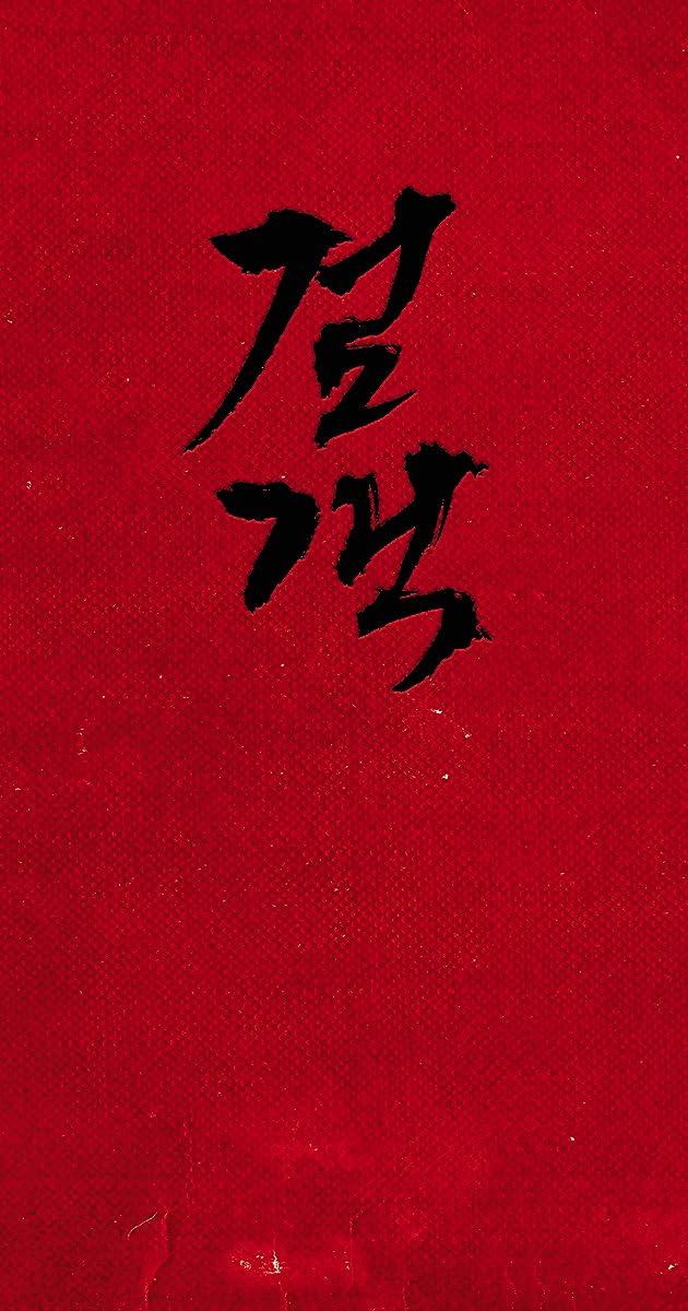 Image Geom-gaek