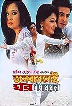 Bhalobaslei Ghor Bandha Jay Na