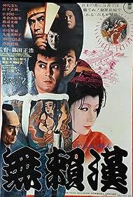 Buraikan Poster - Movie Forum, Cast, Reviews