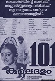 Kamaladalam(1992) Poster - Movie Forum, Cast, Reviews