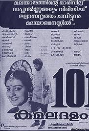 Kamaladalam