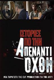 Istories apo tin apenanti ohthi (2007)