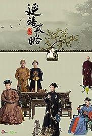 Story of Yanxi Palace Poster