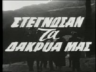 Watch free movies online without downloading Stegnosan ta dakrya mas Greece [640x360]