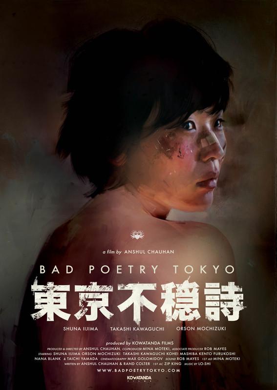 Bad Poetry Tokyo 2018