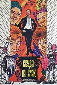 Ssuda na brak (1988)