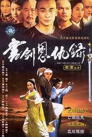 Shu jian en chou lu (2002)