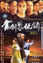 Shu jian en chou lu