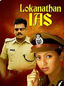 imovie downloadable Lokanathan I.A.S India [Ultra]