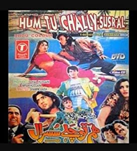 Most movie downloads Hum To Chalay Susral Pakistan [420p]