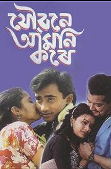 Joubone Amoni Kore (1998)