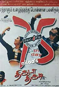 Thiruda Thirudi (2003)