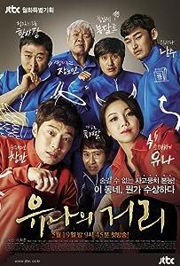 Téléchargements de films Brrip Yoonaui Geori - Épisode #1.21, So-yul Shin, Hee-jung Kim [480i] [HDRip]