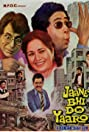 Jaane Bhi Do Yaaro (1983) Poster