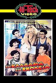 Kai klaaama... sta sholeia (1984)