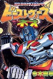 Chô semeitai Transformer: Beast Wars Neo Poster