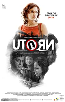 U Turn (I) (2016)